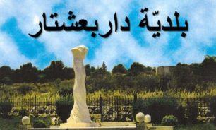 بلدية داربعشتار: مستمرون في دعم الجميع وخصوصا الوافدين من الاغتراب image