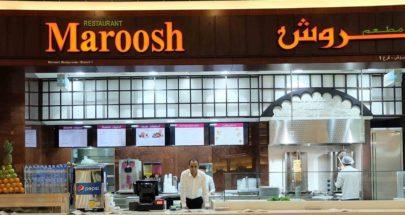 الأوضاع الاقتصادية تحكم على مطاعم مروش بالاقفال image