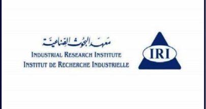بيان معهد البحوث الصناعية عن اعمال تقييم المطابقة عن شهر شباط 2021 image