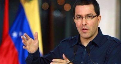 وزير الخارجية الفنزويلي: غوايدو في السفارة الفرنسية image