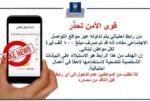 400 الف ليرة لكل مواطن... هذا الرابط هدفه الوصول إلى بياناتكم الشخصية! image