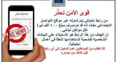 400 الف ليرة لكل مواطن... هذا الرابط هدفه الوصول إلى بياناتكم الشخصيية! image