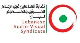 نقابة المرئي والمسموع طالبت بحماية الإعلاميين image