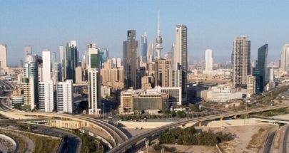 اقتصاد الكويت يتعرض لضغوطات شديدة image