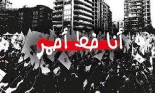 """""""أنا خط أحمر"""": لسنا أصحاب الدعوة الى تحرّك ٦ حزيران image"""