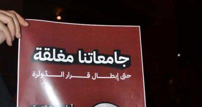 """""""جامعتنا مغلقة حتى تحقيق المطالب... التعليم مش سلعة"""" image"""