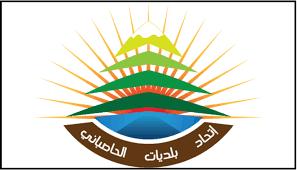 اتحاد بلديات الحاصباني للاهالي: نرجوكم الإلتزام بالقواعد الصحية image