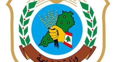 الزراعة أعلنت البدء باستقبال طلبات الاستيراد المدعومة من مصرف لبنان image