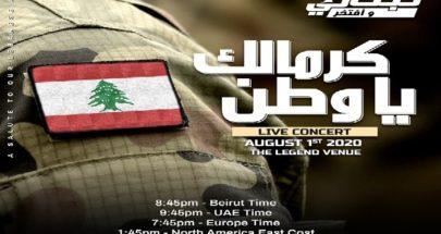 حفل موسيقي تكريما للجيش في عيده ينقل مباشرة على القنوات المحلية image