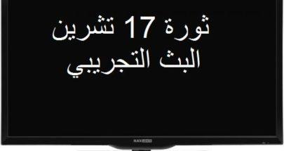 تلفزيون الثورة متى؟ image