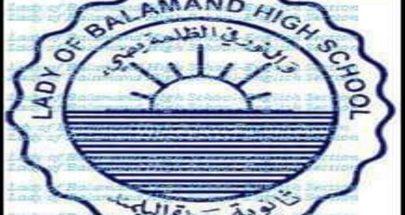 إدارة ثانوية سيدة البلمند: غير مسؤولين عن حفل التخرج image