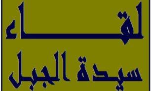 سيدة الجبل: تواجه حزب الله مع العدالة مرتين وفي المرتين رفضها image