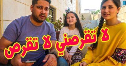 """""""لا تقرصني لا تقرص"""" للنجمة مايا الصعيدي تحقق 2 مليون مشاهدة خلال اسبوع image"""
