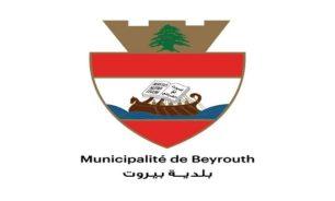 بلدية بيروت: جولة لمراقبي مصلحتي الصحة والمؤسسات على محال تجارية image