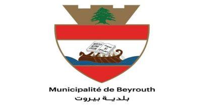 توضيح لبلدية بيروت: لم تلغ ولم تقم بتعديل اي من مشاريعها image