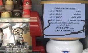 """تزامنا مع الظروف الاقتصادية الصعبة... """"pipi"""" بـ1500 و""""kaka"""" بـ2500! image"""