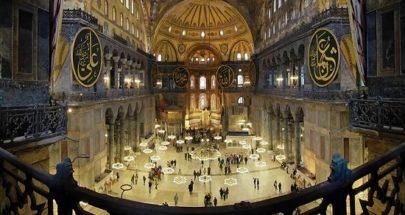 """السلطات التركية توقع بروتوكولا يبقي """"آيا صوفيا"""" ضمن معالم التراث العالمي image"""