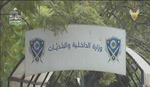 """اعتصام امام الداخلية """"السنّة خط احمر"""" image"""
