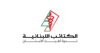 وقفة احتجاجية لندوة اطباء الأسنان في الكتائب الاربعاء image