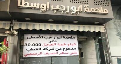 حركة ناشطة في ملاحم صيدا وسعر الكيلو تراوح بين 28 و30 الف ليرة image