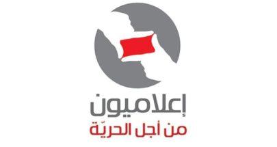 إعلاميون من أجل الحرية تدين اغتيال هشام الهاشمي: شهيداً جديداً على مذبح الحرية image