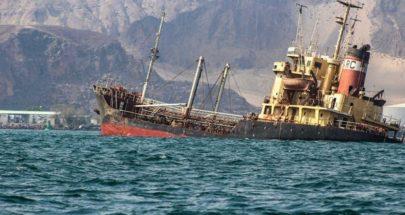 الأمم المتحدة تحذر من تسرب نفطي ضخم من ناقلة قبالة اليمن image