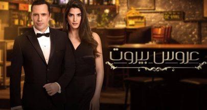 """عودة ممثلي """"عروس بيروت"""" إلى إسطنبول.. وهذه المفاجأة image"""