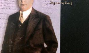 بدر دمشقيّة في بيروته خامة رجال وزمن لا يتكرّران image