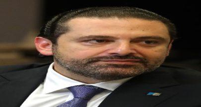 الحريري: لا أتوقع العودة لرئاسة الحكومة في المدى القريب image