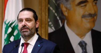 الحريري يعلن الحرب على الحكومة: تمرد داخل إدارات الدولة! image