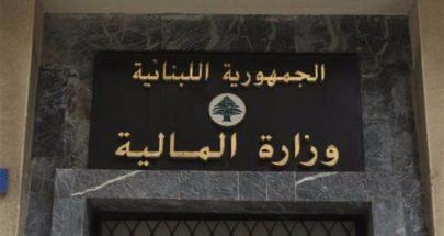 وزارة المالية تحوّل إلى مصرف لبنان 50 في المئة من قيمة عائدات البلديات image