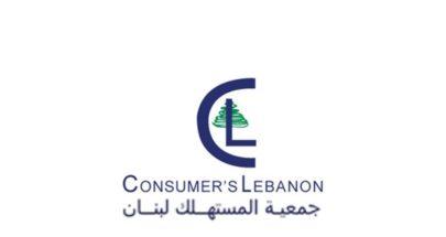 جمعية المستهلك: لوقف كل الدعم واتباع طرق جديدة image