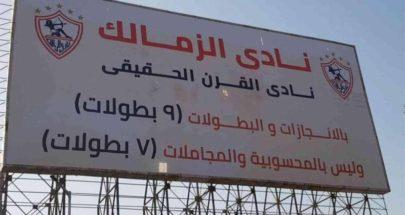 """جدل بشأن """"نادي القرن"""" في مصر.. ومفاجأة من رئيس الزمالك image"""