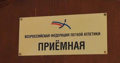 الاتحاد الروسي لألعاب القوى يسدد التزاماته المالية للاتحاد العالمي لأم الألعاب image