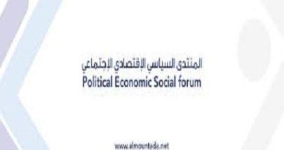 المنتدى السياسي الإقتصادي الإجتماعي: نُحمّل السلطة المسؤوليّة عن هذه الكارثة image