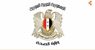 الصحة السورية: حالتا وفاة و63 إصابة جديدة كورونا image