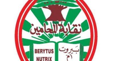نقابة محامي بيروت دعت إلى عدم التوجه إلى قصر عدل جديدة image