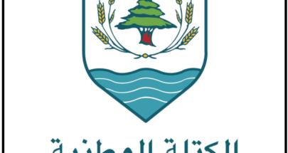 الكتلة الوطنية: تدمرون بيروت ولبنان بعنبر فسادكم image