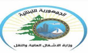 وزارة الأشغال: لم يتمّ إخراج أي ملف مسجّل أصولاً لدى الإدارة image