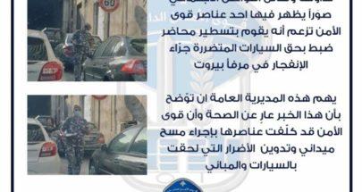 محاضر ضبط بحق السيارات المتضررة... قوى الامن توضح image