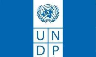 برنامج الأمم المتحدة الإنمائي: أولوية دعمنا للبنان هي تعزيز التعافي الشامل image