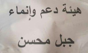 هيئة دعم وإنماء جبل محسن وزعت حصصا غذائية لعائلات محتاجة image
