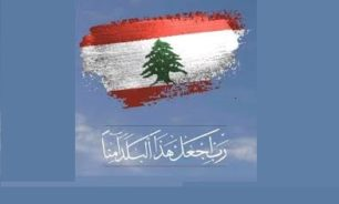 الله يحمي لبنان image