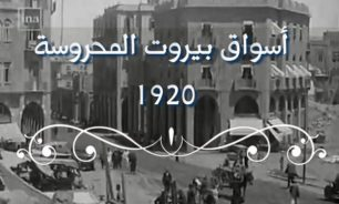 عن اجمل العواصم... بيروت المحسودة image