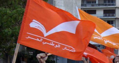 """""""الوطني الحر"""": لن نشارك في الحكومة... ولن نتوقّف image"""