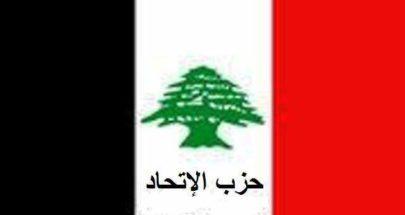 حزب الاتحاد: لوقف خطابات التشنج السياسي والديني والدعوة لتطبيق بنود الطائف image