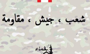 تجمع علماء عكار: مع الجيش وقوى الأمن في التصدي لأي عدوان image