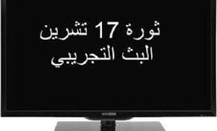 هل يبدأ تلفزيون الثورة في 17 تشرين؟ image
