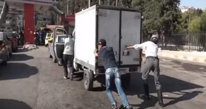 """بالفيديو """"هالسيارة مش عم تمشي""""... لسان حال المواطن السوري على محطات الوقود image"""