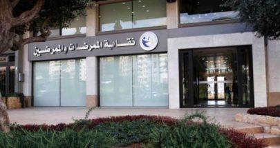 نقابة الممرضات أدانت التعدي على الجسم التمريضي image